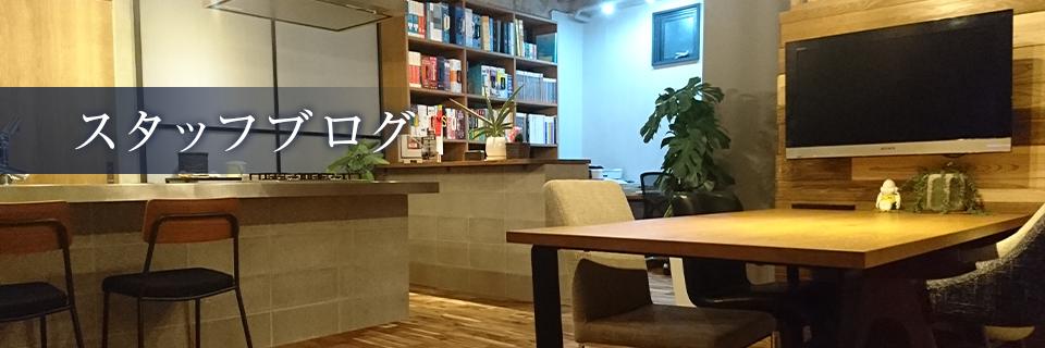 愛媛県松山市・東温市・伊予市の注文住宅・新築戸建てを手がける工務店のオズハウスブログ
